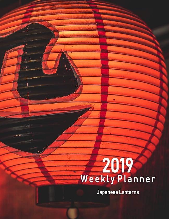 和専門化するアリ2019 Weekly Planner: Japanese Lanterns