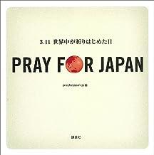 表紙: PRAY FOR JAPAN 3.11世界中が祈りはじめた日 | prayforjapan.jp
