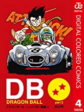 表紙: DRAGON BALL カラー版 レッドリボン軍編 4 (ジャンプコミックスDIGITAL) | 鳥山明