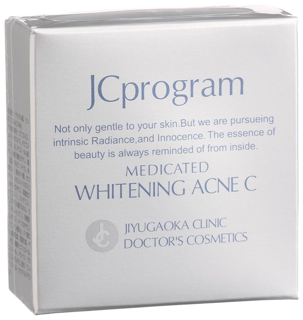 大事にする翻訳するしっかりJCprogram  薬用ホワイトニングアクネC
