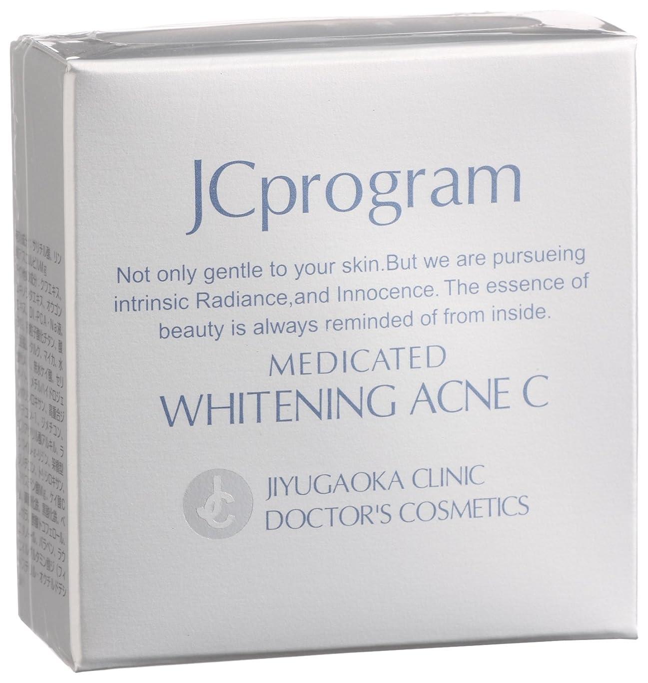 週末腹痛とても多くのJCprogram  薬用ホワイトニングアクネC