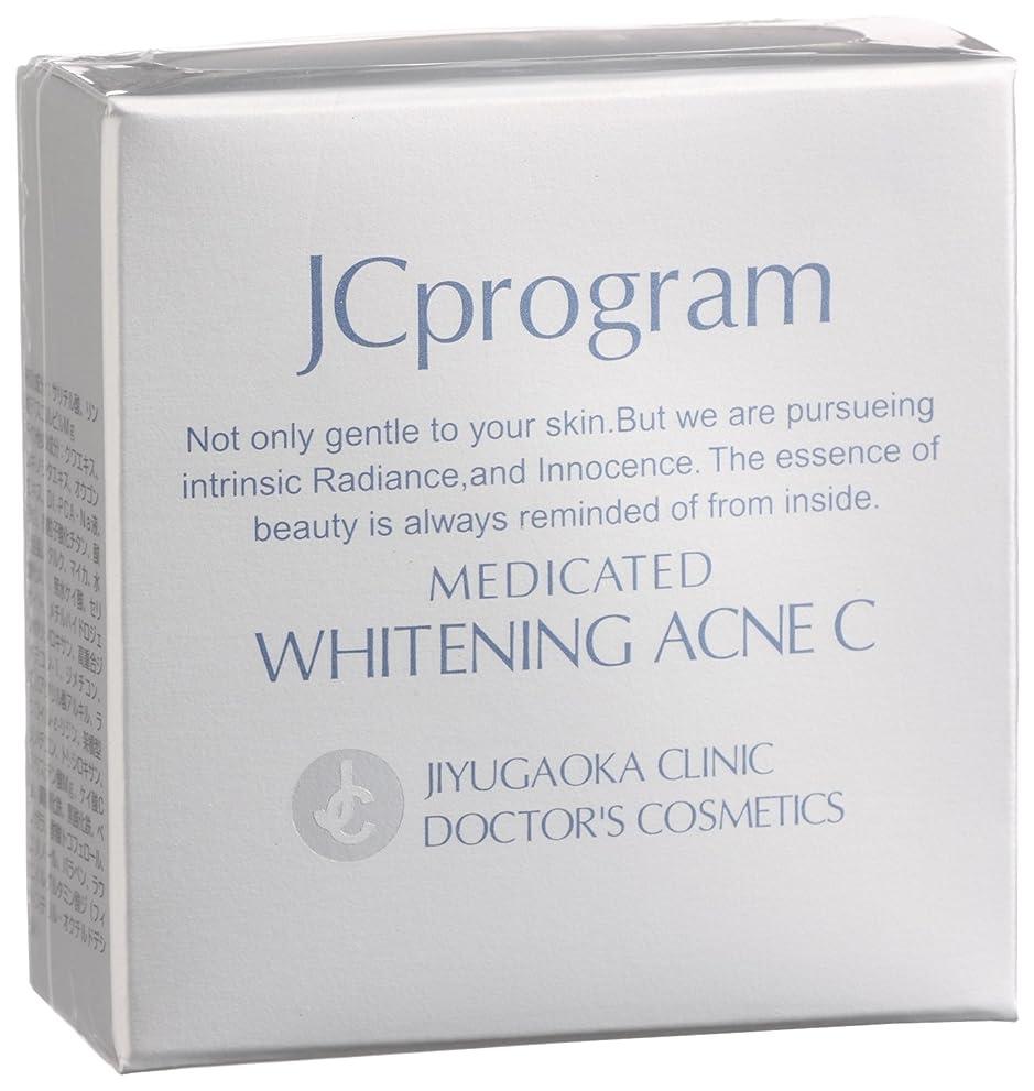 JCprogram  薬用ホワイトニングアクネC
