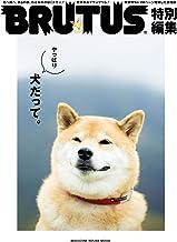 表紙: BRUTUS特別編集 やっぱり犬だって。 | マガジンハウス