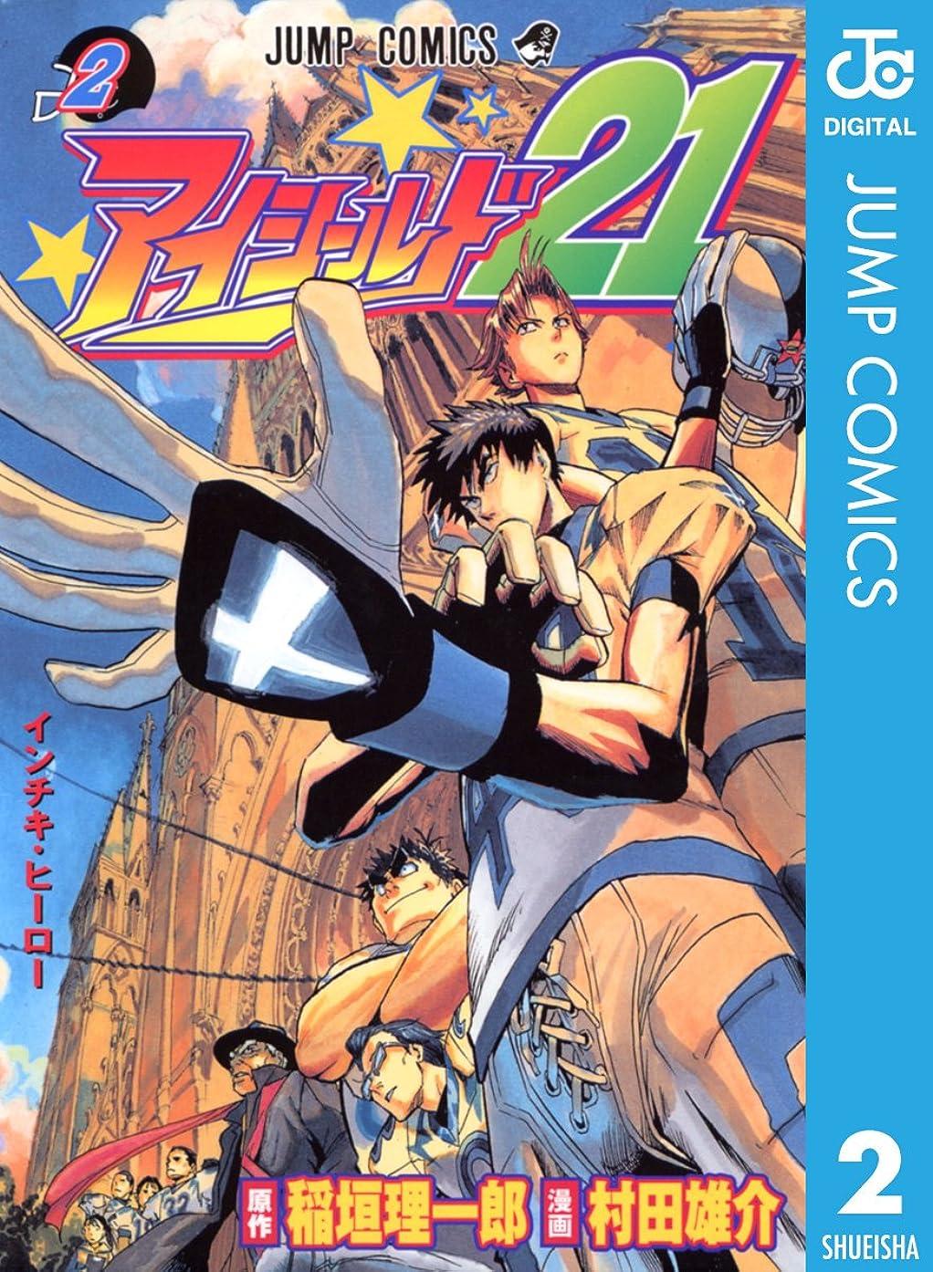細分化するパズルフォーマットアイシールド21 2 (ジャンプコミックスDIGITAL)