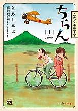 表紙: ちらん -特攻兵の幸福食堂- 1 (ヤングチャンピオン・コミックス) | 魚乃目三太