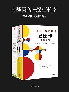 基因传+癌症传(套装共2册)(普利策文学奖作品,献给罹患癌症的患者及家属、医护人员、科研学者和社会各界抗癌人士)