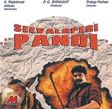 Seevalaperi Pandi (Original Motion Picture Soundtrack)