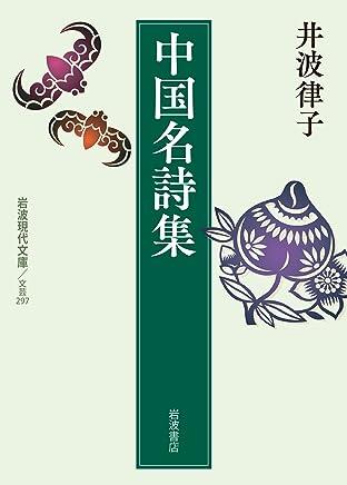 中国名詩集 (岩波現代文庫)