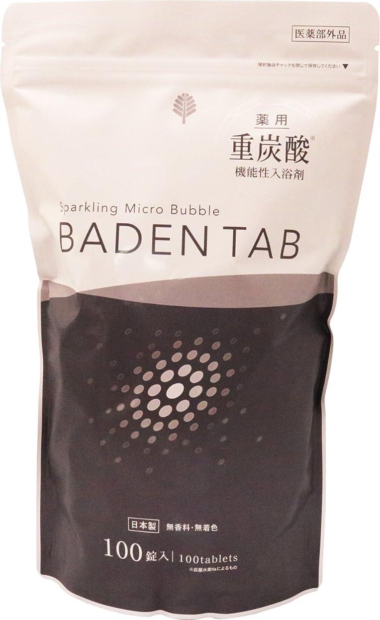 支店サーキュレーション疑い者薬用 Baden Tab 100錠(20回分) BT-8760