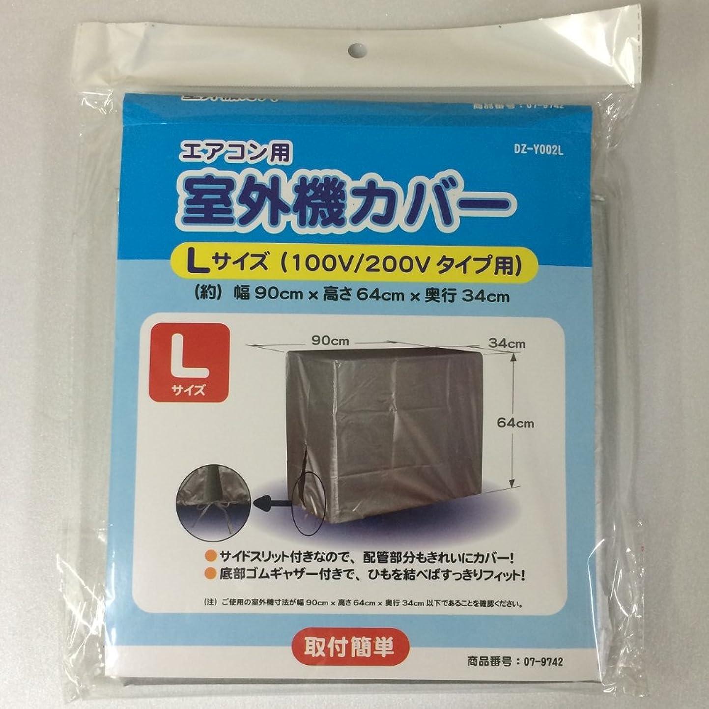 本当に応用牛肉エアコン室外機カバーLサイズ DZ-Y002L