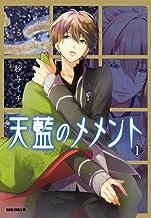 表紙: 天藍のメメント(1) (あすかコミックスDX)   紗与イチ