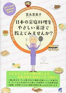 日本の家庭料理をやさしい英語で教えてみませんか?