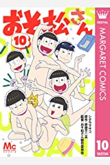 おそ松さん 10 (マーガレットコミックスDIGITAL) Kindle版