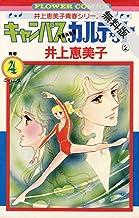 キャンパスカルテット(2)【期間限定 無料お試し版】 (フラワーコミックス)