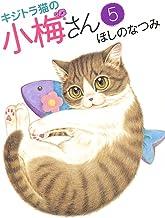 表紙: キジトラ猫の小梅さん(5) (ねこぱんちコミックス) | ほしのなつみ