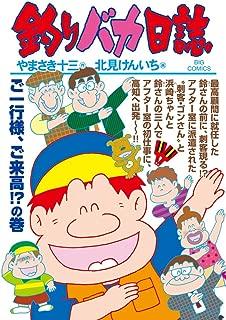 釣りバカ日誌 (93) (ビッグコミックス)
