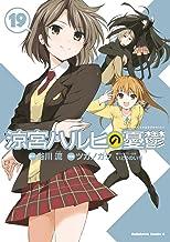 表紙: 涼宮ハルヒの憂鬱(19) (角川コミックス・エース)   ツガノ ガク