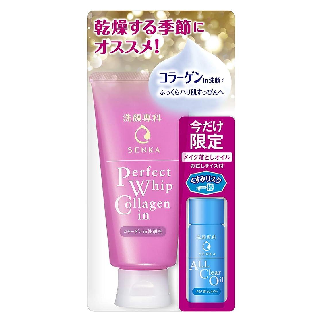 キャリアサッカージム洗顔専科 パーフェクトホイップ コラーゲンin オールクリアオイル特製サイズ付き