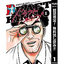 ドラフトキング【期間限定無料】 1 (ヤングジャンプコミックスDIGITAL)