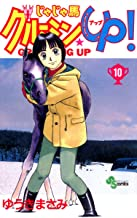 表紙: じゃじゃ馬グルーミン★UP!(10) (少年サンデーコミックス) | ゆうきまさみ