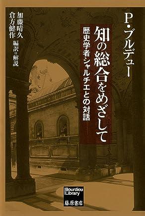 知の総合をめざして 〔歴史学者シャルチエとの対話〕 (ブルデュー・ライブラリー)