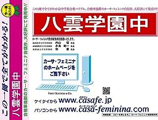 八雲学園中学校【東京都】 予想問題集D1~10(セット1割引)