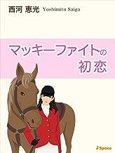 表紙: マッキーファイトの初恋 | 西河恵光