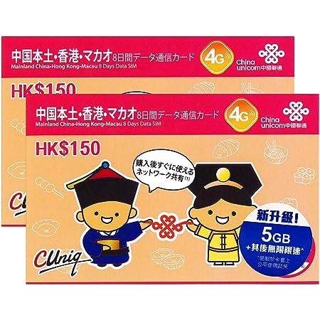 【正規日本語版 中国聯通香港】4G高速データ通信 中国本土31省と香港とマカオで8日利用可能 プリペイドSIM(セットが安い) (5GB×2枚)《※2021年12月末までの開通なら1枚7GBまで使用可能》