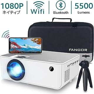 FANGOR プロジェクター 小型 5500ルーメン ワイヤレス接続 bluetooth ネイティブ解像度1920×1080 1080PフルHD対応 230インチ大画面 ホームプロジェクター スマホ/ダブレット/パソコン/ゲーム機/DVDプレーヤーに対応 メーカー3年保証