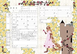【令和対応】役所提出できるオリジナル婚姻届け ラプンツェル