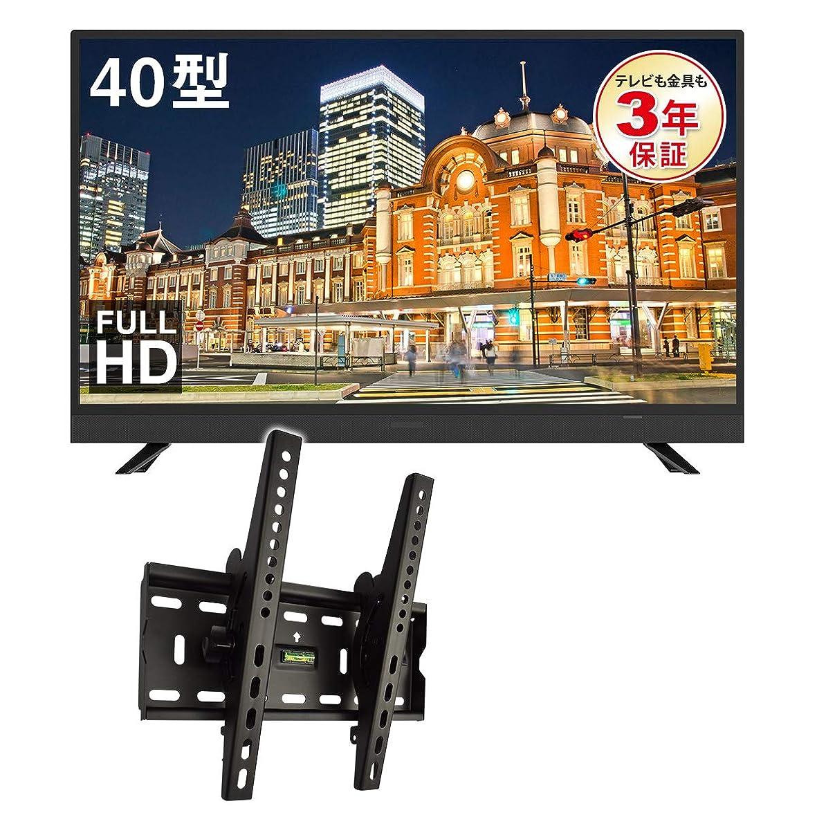 ドアミラー気候の山頑丈maxzen 40V型 フルハイビジョン液晶テレビ+壁掛け金具セット 上下角度調節可能 耐荷重75kg 絶対的強度 [maxzen J40SK03+STARPLATINUM TVセッターチルトFT100 Sサイズ ブラック]
