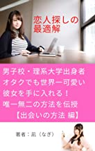 One and only way about a boy from a high school or a science university who can get the best girl friend  How to meet: Optimal solution for lover search (kirimabunnko) (Japanese Edition)