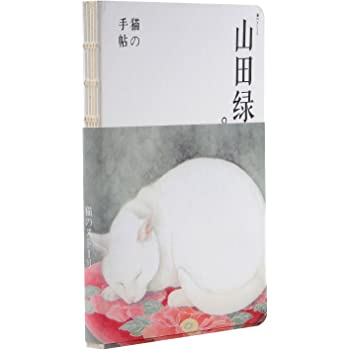 Luke's Gift 7.2x5.2-Inch Mousrs Japanese Culture Style Journals Notebook with Antique Binding and Hand Painted Cover - Midori Yamada Slepping White Cat