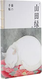 Mousrs Japanese Ink Wash Painting Style by Midori Yamada with Antique Binding Diary Sketchbook Journals Notebook of School Supplies 7.2'' x 5.2'' Buy 4 get 1 of them free (Sleeping White Cat)