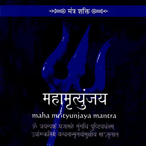 Maha Mrityunjaya Mantra by Suresh Wadkar on Amazon Music - Amazon com