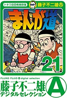 まんが道(21) (藤子不二雄(A)デジタルセレクション)
