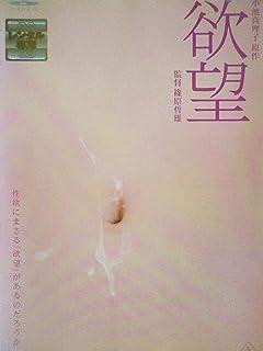 欲望[レンタル落ち][DVD]