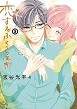 表紙: 恋するふくらはぎ 3 (少年チャンピオン・コミックス エクストラ) | 吉谷光平