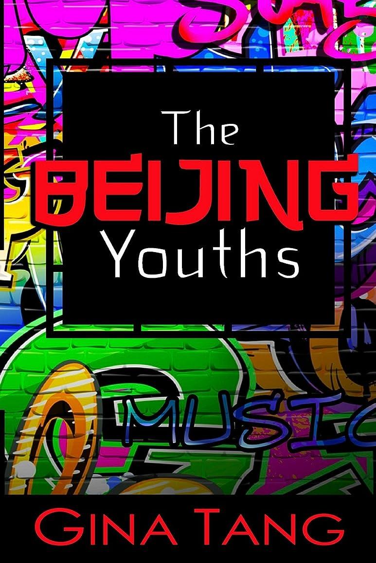 The Beijing Youths (The Beijing Family) (Volume 2)