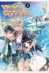 マギクラフト・マイスター 3 (MFブックス) Kindle版