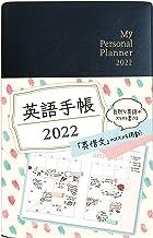 英語手帳 2022年版 黒色