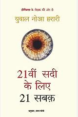 21vi Sadi ke Liye 21 Sabak (Hindi Edition) Kindle Edition