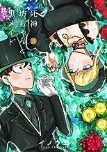 表紙: 死神坊ちゃんと黒メイド(8) (サンデーうぇぶりコミックス) | イノウエ
