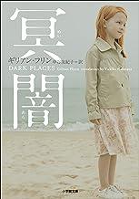 表紙: 冥闇 | 中谷友紀子