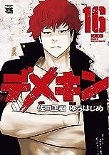 表紙: デメキン 16 (ヤングチャンピオン・コミックス) | ゆうはじめ