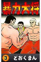 暴力大将 (3) Kindle版