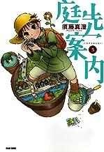 表紙: 庭先案内 5巻 (ビームコミックス) | 須藤 真澄