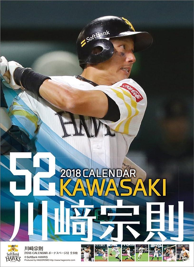 アメリカ下手トースト川﨑宗則(福岡ソフトバンクホークス) 2018年 カレンダー 壁掛け B2 CL-493