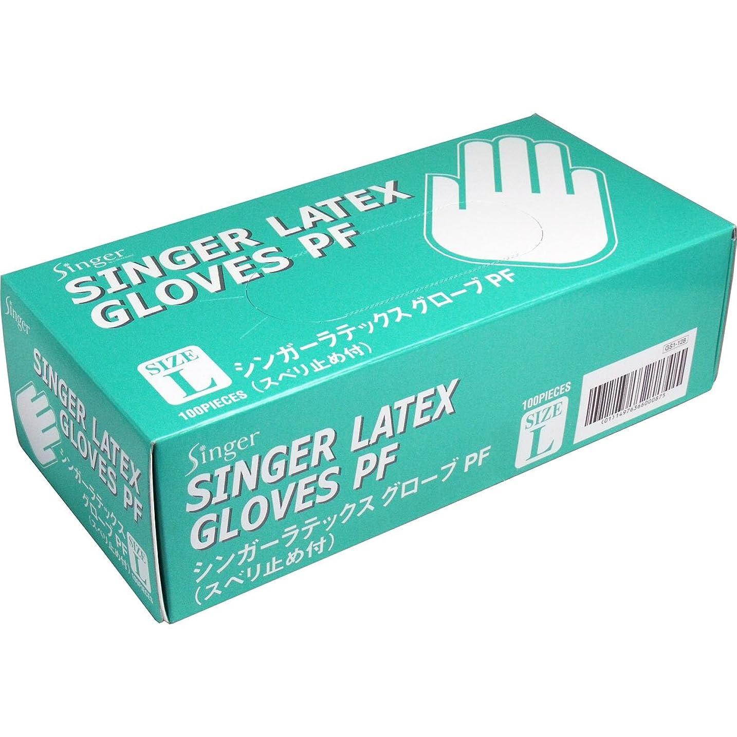 殺人者苦うまれたパウダーフリー手袋 素手感覚で使える 使いやすい シンガーラテックスグローブ パウダーフリー スベリ止め付 Lサイズ 100枚入