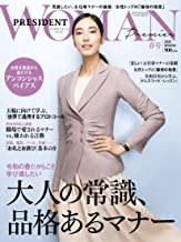 PRESIDENT WOMAN プレミア 2020年春号